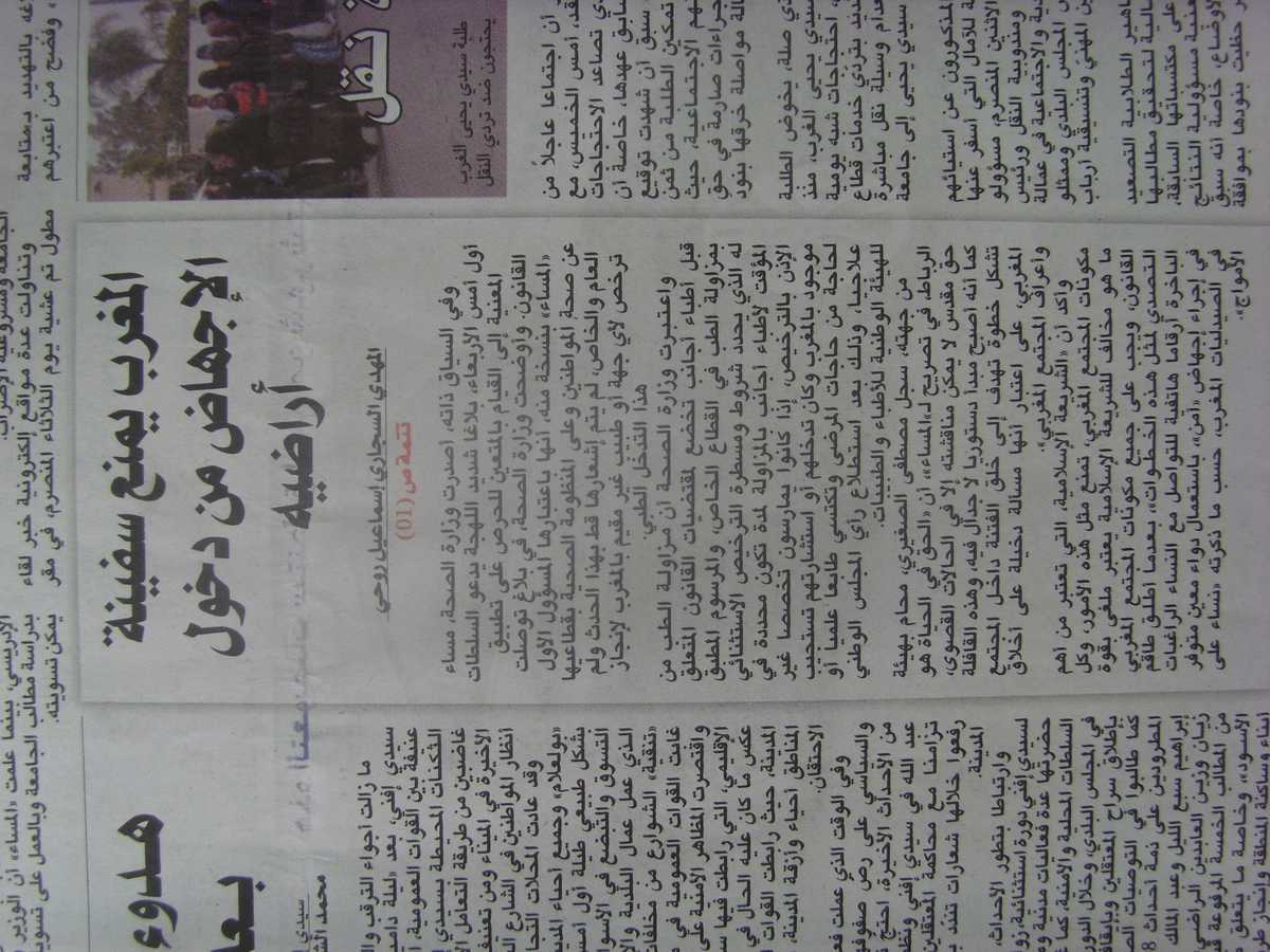 newspaper Morocco 2 oct5