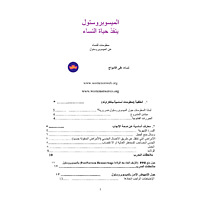 "Arabic Training manual ""sexual health, safe abortion and birth"""