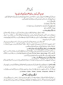 "Urdu Training manual ""sexual health, safe abortion and birth"""