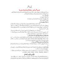Urdu sexual health
