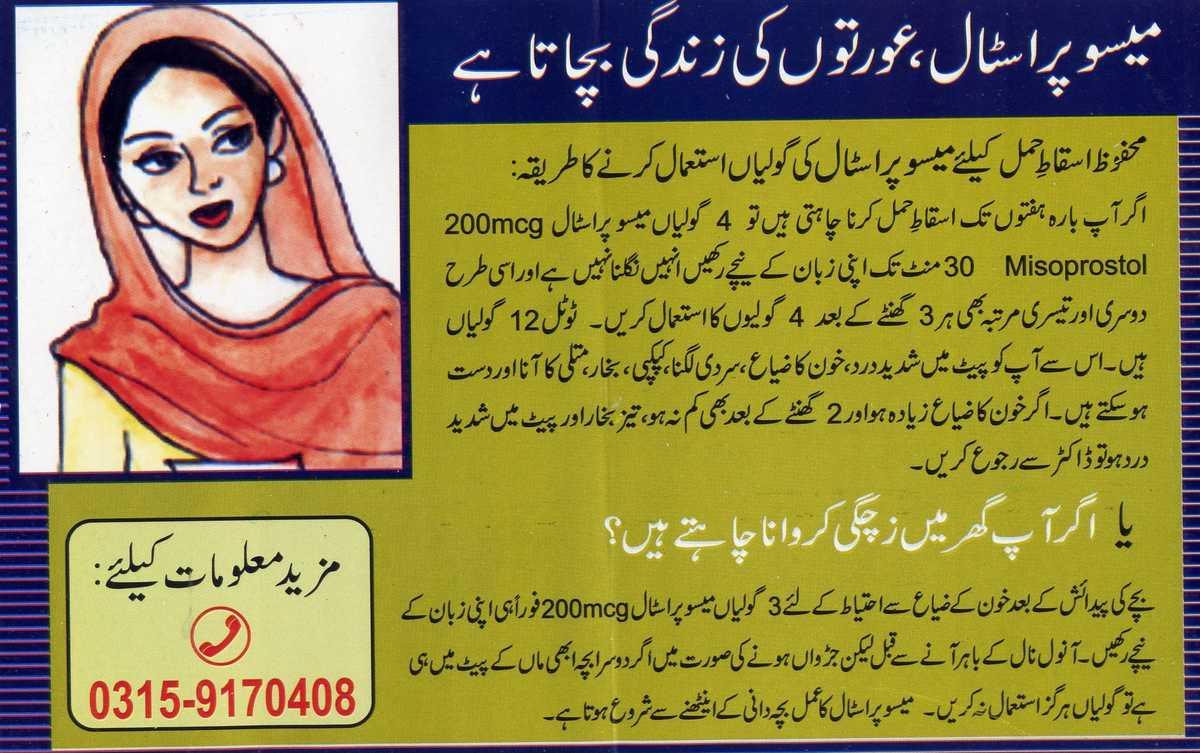 sticker hotline urdu