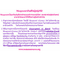 misoprostol sticker thai