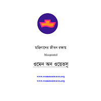 Training material in Bangla