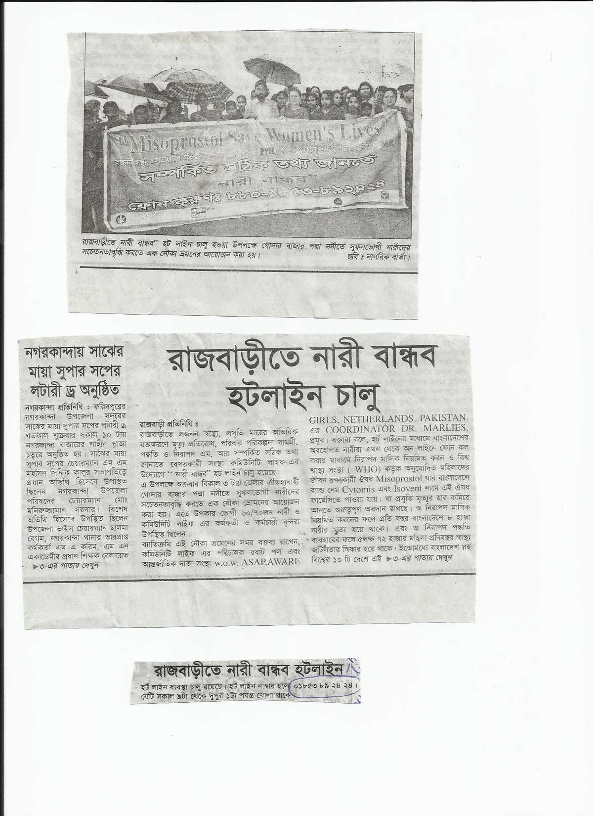 news coverage bangladesh hotline
