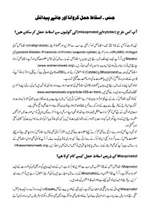 Urdu: how can i do a safe abortion myself with misoprostol