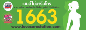 Thai safe abortion hotline